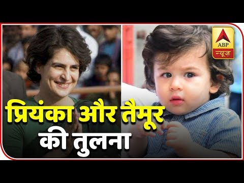 Priyanka Gandhi And Taimur Being Compared In A Viral Video | Election Viral | ABP News