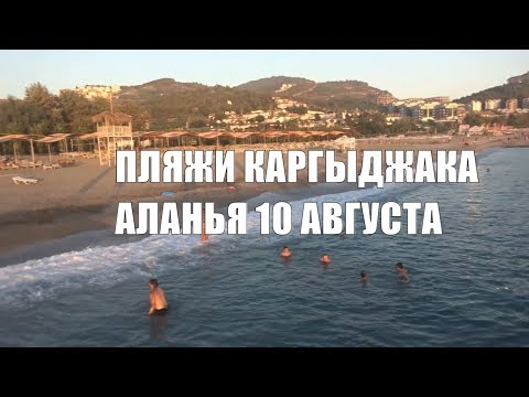 Каргыджак Пляжи 10 августа 2019 Alanya
