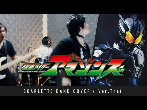 Kamen Rider Amazon SS2 ED - DIE SET DOWN - ภาษาไทย 【Band Cover】 by 【Scarlette】