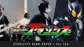 Kamen Rider Amazon SS2 ED - DIE SET DOWN - ภาษาไทย 【Band Cover】 by 【Scarlette】