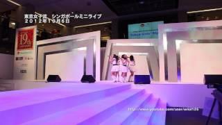 東京女子流 シンガポールライブ 2012年10月6日 1回目 M3 Liar.
