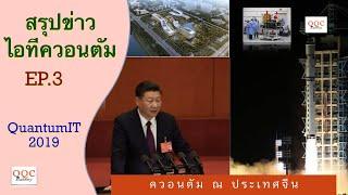 ควอนตัม ณ ประเทศจีน (ข่าวไอทีควอนตัมโลก ๒๕๖๒ - ภาค ๓) | Quantum IT 2019 Year News (#5 - Q-Thai)