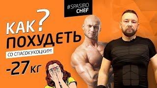 КАК ПОХУДЕТЬ на 27 кг за 4 месяца с  Юрием Спасокукоцким и Леонидом Шереметьевым