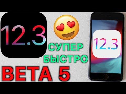 iOS 12.3 beta 5 – что нового ? Полный и честный обзор!