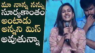 Actress Niharika Konidela Superb Speech @ Suryakantham Pre Release Event