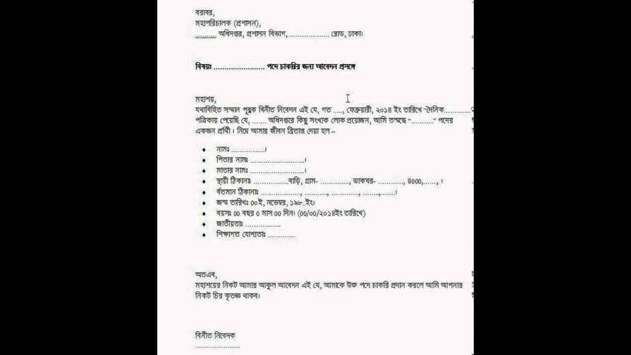 bangla typing master