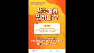 [생활문화] 11월 온라인 네트워킹 '강북에서 뭐하니'