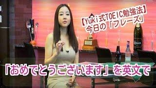 「~おめでとうございます」と英語で言う Yuki's TOEIC Love☆   de 英会話 町田有沙 検索動画 7