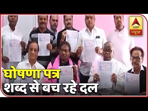 Madhya Pradesh Polls:Congress Releases Election Manifesto  2019 Kaun Jeetega (10.11.2018   ABP News