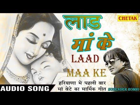 इस गाने पे रो पड़े सुनने वाले || Laad Maa Ke || Surender Romio || Haryanvi Song