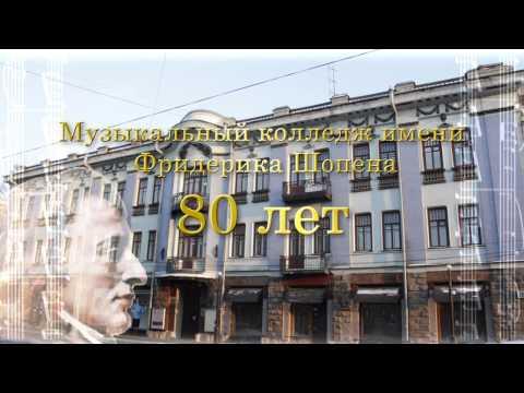 Иркутский областной музыкальный колледж им.Ф.Шопена. Фильм к 80-летию
