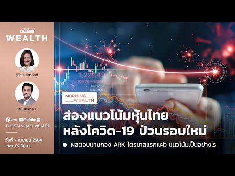 ส่องแนวโน้มหุ้นไทย หลังโควิด-19 ป่วนรอบใหม่ | Morning Wealth 7 เมษายน 2564