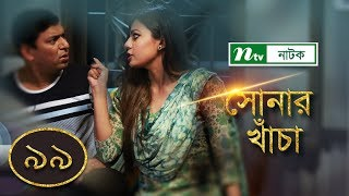 Sonar Kacha   সোনার খাঁচা   EP 99   Chanchal Chowdhury   Tanzika   Nabila   NTV Drama Serial