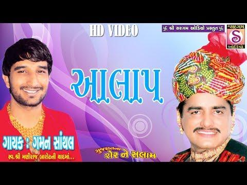 Gaman Santhal: New Sad Song Maniraj Barot Ni Yad Ma - AALAP { Best Alap } | Dev Music