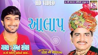 Gaman Santhal | Aalap | Gujarat Na Sher Ne Salaam| Shradhhanjali Late Singer Shree Maniraj Barot