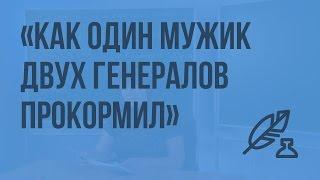 видео Анализ сказки М.Е. Салтыкова-Щедрина