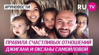 Правила счастливых отношений Джигана и Оксаны Самойловой