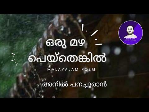 Oru Mazha Peyithenkil-Anil Panachooraan(Malayalam Kavitha)