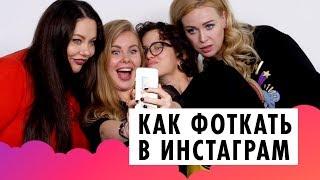 15 ФОТО ЛАЙФХАКОВ ДЛЯ ИНСТАГРАМ | Советы для девушек от ОЙ ВСЁ