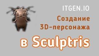 Уроки по 3D-моделированию. Создаем персонажа в Sculptris (Скульптрис)