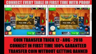 COIN TRANSFER TRICK 12 - AUG - 2018 CONNECT EVERY TABLE IN FIRST TIME