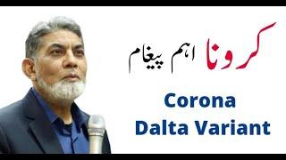 Corona: Delta  wave:   Urdu     Prof Dr Javed Iqbal  