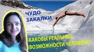 Чудо закаливание. Каковы реальные возможности человека?(Каковы реальный потенциал морозостойкости человека? Может ли человек жить почти без одежды до 0 градусов..., 2014-01-14T10:18:56.000Z)