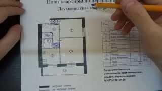 видео Перепланировка квартир в домах серии И-209А