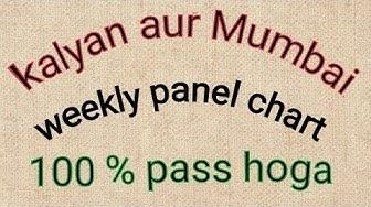 Kalyan aur Mumbai weekly panel chart 100 % pass hoga ek bar jarur Dekho
