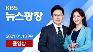 [풀영상] 뉴스광장 : '이면도로 결빙' 출근길 조심…대중교통 증편 – 2021년 1월 13일(수) / KB…