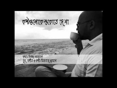 Miftah Zaman - Koshtoguloke Shukote De Na