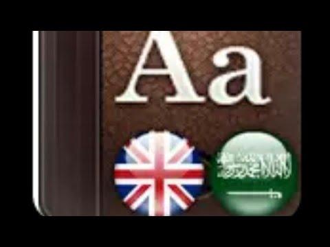 قاموس إنجليزي عربي - ناطق للغة الإنجليزي - تدقيق أملائي English - Arabic Dictionary - English speake