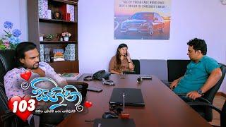 Sihini | Episode 103 - (2020-09-18) | ITN Thumbnail