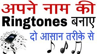 How to make name ringtone using andriod apps/fdmr website at home. अपने नाम की रिंगटोन बनाये मुफ्त.