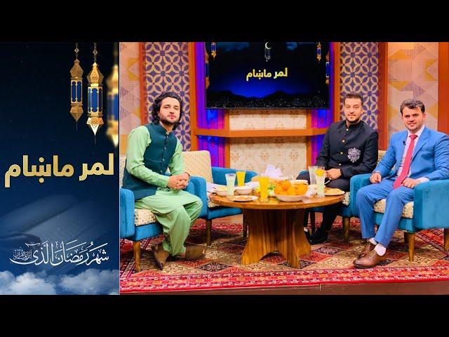 لمر ماښام د روژې ځانګړې خپرونه - دوه ویشتمه برخه / Lemar Makham Ramadan Special Show