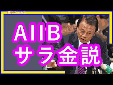 【無慈悲】麻生副総理、中国主導のAIIBを「サラ金」に例えるw