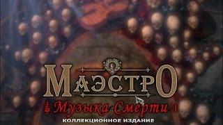 """Прохождение игры """"Маэстро-музыка смерти"""". Выпуск 1."""