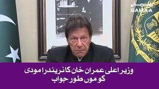 Pulwama Attack | PM Imran khan ka Narendra Modi ko Mun Tod Jawab | SAMAA TV