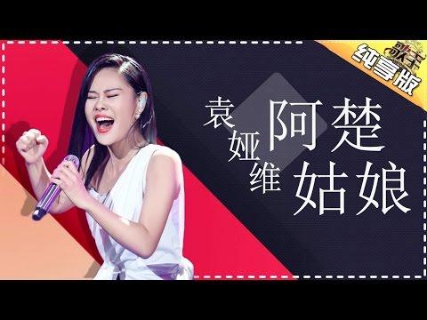 袁娅维《阿楚姑娘》-《歌手2017》第1期 单曲纯享版The Singer【我是歌手官方频道】