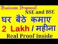 घर बैठे कमाए 2 Lakh / महीना : Part Time Income/ Business Proposal- NSE and BSE .com