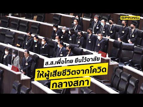 ถ่ายทอดสดประชุมสภาวันนี้ ส.ส.เพื่อไทย ยืนไว้อาลัย ให้ผู้เสียชีวิตจากโควิด กลางสภา l SPRiNG