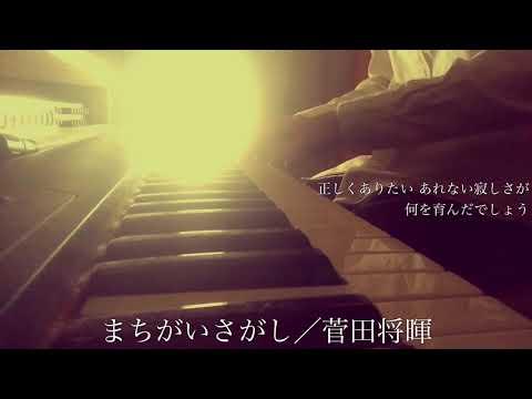 【フル】菅田将暉/まちがいさがし(ドラマ『パーフェクトワールド』主題歌)cover by 宇野悠人(シキドロップ)