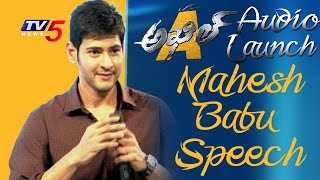 mahesh babu speech at akhil audio launch akhil akkineni sayesha saigal tv5 news