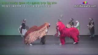 여민동락 與民同樂ㅣ북청사자춤,풍물,진도북춤