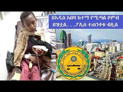 በአዲስ አበባ ከተማ የሚጣል ቦምብ በዝቷል.. ፖሊስ ተጠንቀቁ ብሏል... Tadias Addis