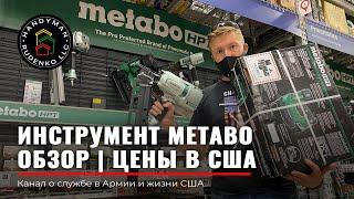 ОБЗОР инструментов METABO | Цены | Стройка в Америке | Электрооборудование в США | Руденко