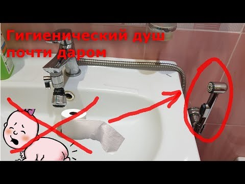 Гигиенический душ-биде - замена туалетной бумаги