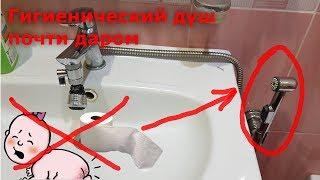 видео Гигиенический душ