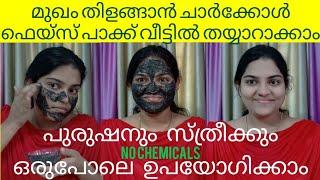Charcoal Face Pack|മുഖം വെളുക്കാനും ശുദ്ധീകരിക്കാനും ചാർക്കോൾ ഫെയ്സ് പാക്ക് വീട്ടിൽ തയ്യാറാക്കാം