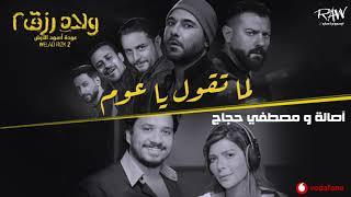 """أغنية """"لما تقول ياعوم"""" من فيلم ولاد رزق ٢ - أصالة ومصطفى حجاج"""
